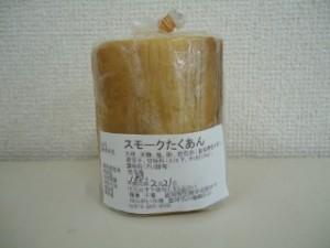 sumokutakuan