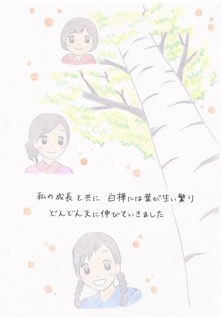 shirakabanoie3