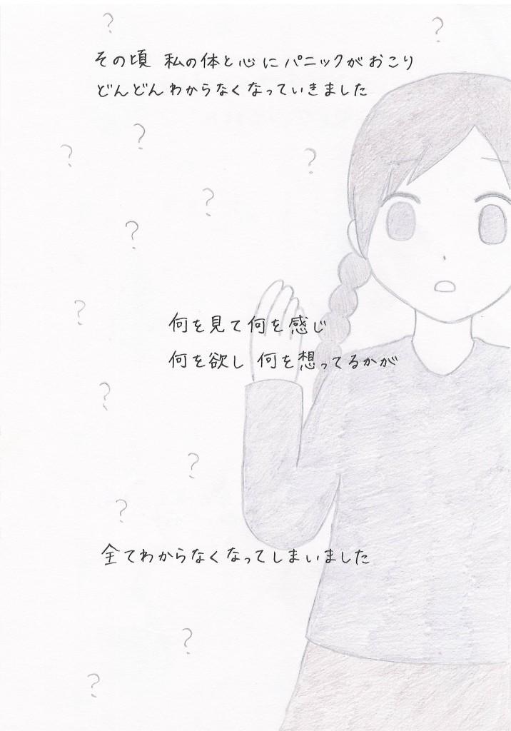 shirakabanoie7