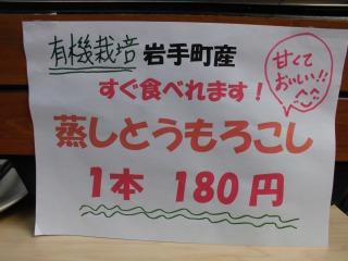 s_toumorokoshi2