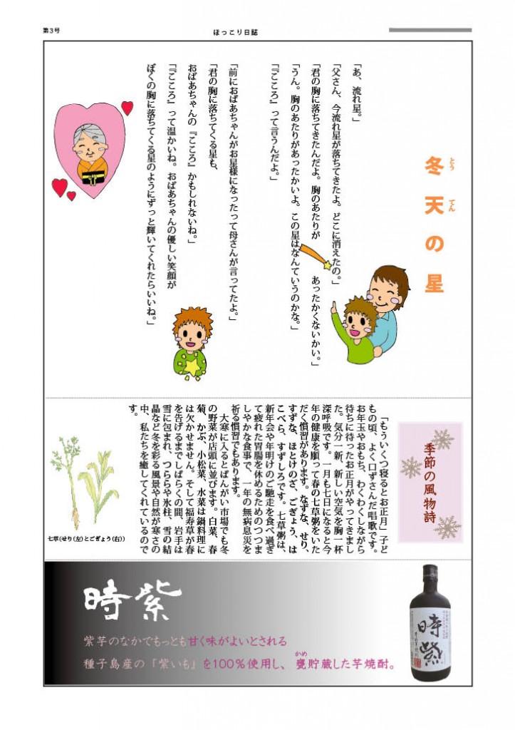 hokkorinisshi3-2