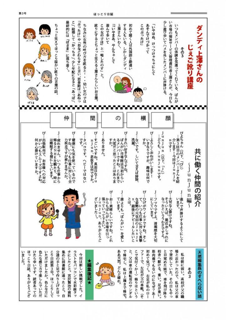 hokkorinisshi3-6