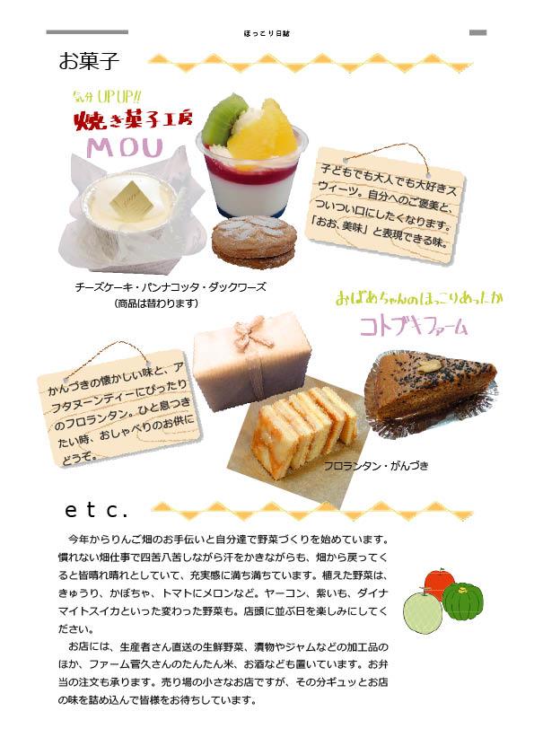hokkorinisshi4-3