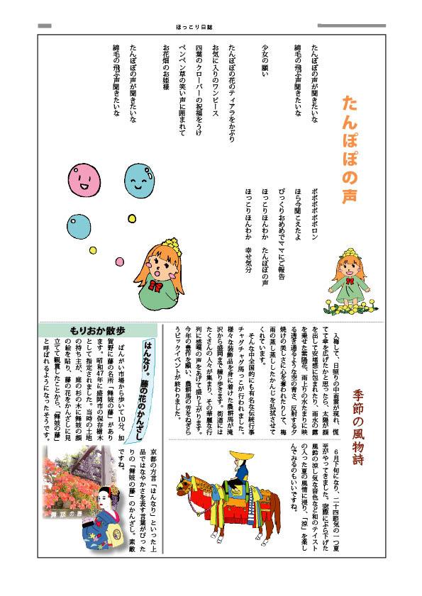 hokkorinisshi4-4