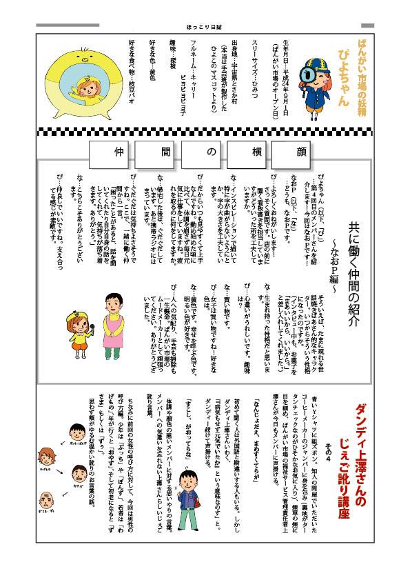 hokkorinisshi4-5