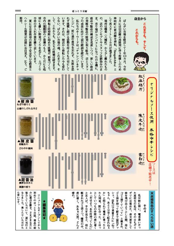 hokkorinisshi4-6